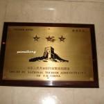 Ambassador Hotel 国宾大酒店 @ ShenZhen