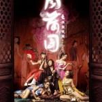 Hong Kong 3D Sex and Zen: Extreme Ecstasy 香港3D肉蒲團