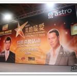 《My Astro On Demand我的最爱2011》谢天华 Michael Tse 陈展鹏 Ruco Chan 来大马宣传