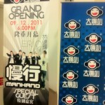 大嘴叭 Loud Speaker Karaoke Grand Opening @ First Subang