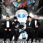 第三届《MY Astro 至尊流行榜颁奖典礼》@ 云顶云星剧场