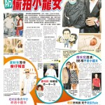 HK star Andy Lau a dad of baby girl! 劉德華当爸爸!