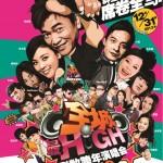 全城最HIGH Countdown Party 2013倒数跨年群星演唱会
