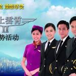Triumph in the Skies 2 (衝上雲宵 II) Promo Tour @ Paradigm Mall, Kelana Jaya