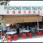 Puchong Yong Tau Fu 蒲种酿豆腐 @ Batu 14, Puchong