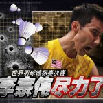 Dato Lee Chong Wei loses to Lin Dan again!