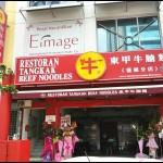 Restoran Tangkak Beef Noodles 东甲牛腩面 @ Bandar Puteri, Puchong