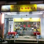 Restoran Hokkien 福建人@ Bandar Puchong Jaya