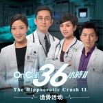 The Hippocratic Crush 2 (On Call 36小时II) @ Paradigm Mall – 杨怡、吴启华、黄智雯及袁伟豪 10月18日来马造势