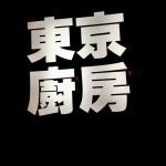 Tokyo Kitchen (东京厨房) @ Setia Walk, Puchong