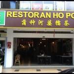 Restoran Ho Boh 河婆擂茶馆  @ Bandar Puteri, Puchong