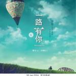 全民电影 The Journey 《一路有你》突破660万票房