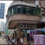 Mido Café (美都餐室) @ Yau Ma Tei 香港油麻地