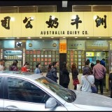 Day 6 in Hong Kong : Australia Dairy Company (澳洲牛奶公司) @ Jordan 佐敦