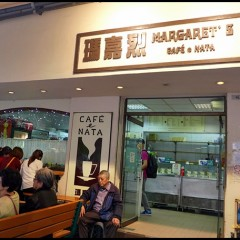 Margaret's Café e Nata (玛嘉烈蛋挞) – Portugese Egg Tarts