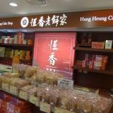 Hang Heung Wife Cake (恆香老婆餅) @ SOGO Causeway Bay