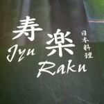Jyu Raku Japanese Restaurant @ SS15, Subang Jaya