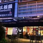 The Pork Place @ IOI Boulevard, Puchong