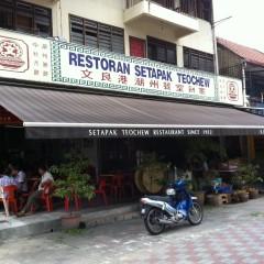 Restoran Setapak Teochew @ Jalan Pahang, Setapak