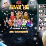 《MY FM星战16》台庆秀 雪隆区多场宣传活动送入场券