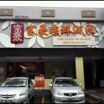 The Elite Seafood Restaurant 富豪海鲜酒家 @ Section 13, PJ