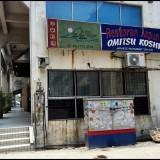 Omitsu Koshi Japanese Restaurant