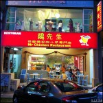 Mr Chicken Restaurant (鸡先生) @ Bandar Puteri, Puchong