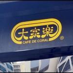 Day 1 in Hong Kong : Café de Coral (大家樂) @ Sheung Wan