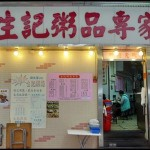 Day 3 in Hong Kong : Sang Kee Congee 生记粥品 @ Sheung Wan 上環