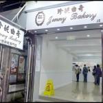 Jenny Bakery (珍妮曲奇) @ Sheung Wan 上環