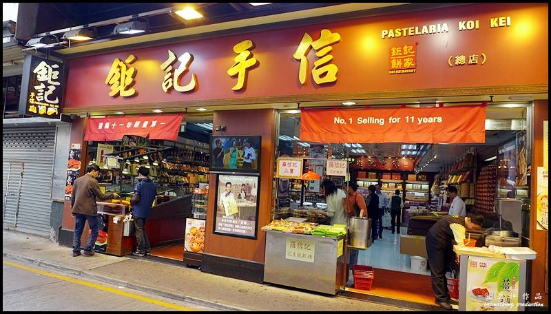 I noticed Pastelaria Koi Kei 澳門鉅記手信 has many outlets in Macau. Just along the street to Ruins of St. Paul