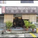 Restoran Prosperity Bowl 公雞碗菜園雞 @ SS2, PJ
