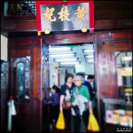 Wong Chi Kei Noodle & Congee Restaurant (黃枝記) @ Senado Square