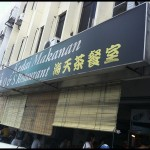 O&S Restaurant (海天茶餐室) @ Paramount Garden