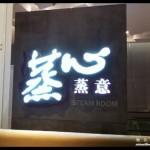 Steam Room 蒸心蒸意 @ Paradigm Mall, PJ