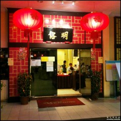 Chinese New Year 2015 Chor Yat Dinner @ Restoran Min Kok (明佫鱼翅酒家), Seremban