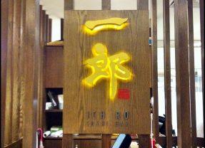 Ichiro Sushi Bar @ Isetan Eat Paradise, 1 Utama
