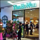 Tim Ho Wan  (添好運點心專門店) @ 1 Utama
