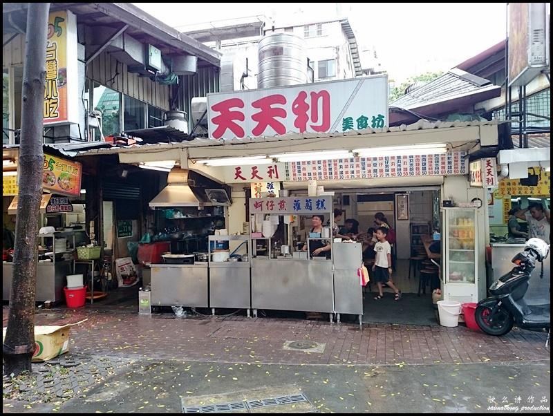 Taiwan Trip 2015 : Eat & Shop in Taipei - 天天利 Tian Tian Li @ Ximending