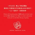 Oloiya 我来也 Malaysia: Dried Meat FREE Giveaways
