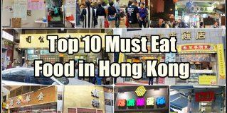 Top 10 Must Eat Food in Hong Kong (香港)