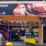 Crab B Seafood Restaurant 螃蟹哥哥海鮮飯店 @ Puchong Jaya