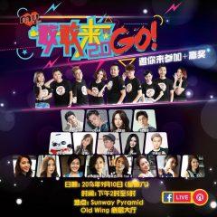 《MY FM 敢敢来 2.0 Go!》DJ、艺人910双威金字塔挑战极限!