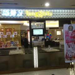 Taang Shifu (汤师父) @ 1 Utama Shopping Centre