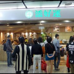 Day 2 in Hong Kong : Tim Ho Wan Dim Sum (添好運點心專門店) @ IFC Mall