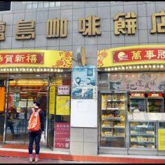 Day 4 in Hong Kong : Honolulu Coffee Shop (檀島咖啡餅) @ Wan Chai 灣仔