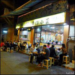 Kwan Kee Claypot Rice (坤記煲仔小菜) @ Sheung Wan 上環