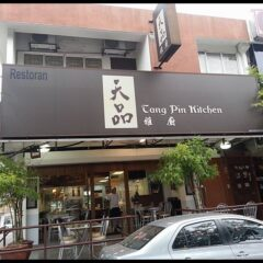 Tang Pin Kitchen (天品雅廚) @ SS2, PJ