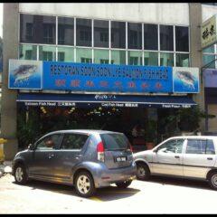 Soon Soon Lye Salmon Fish Head 顺顺来三文鱼头米 @ Bandar Puteri, Puchong