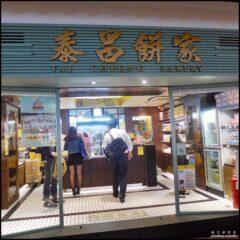 Tai Cheong Bakery (泰昌餅家) @ Central 中環